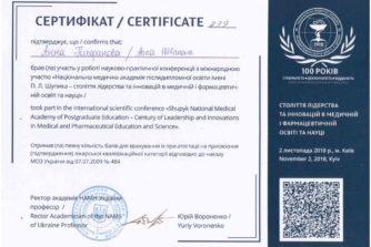 імунолог анна михайлівна гільфанова отримала сертифікат нмапо шупика