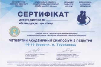 ольга фоміна отримала сертифікат про участь у четвертому академічному симпозиумі з педіатрії