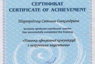 гінеколог шаргородська пройшла курс про ефективну комунікацію