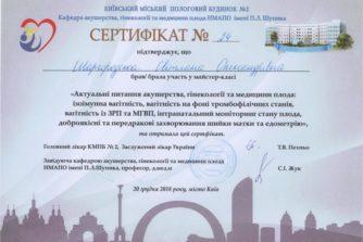 світлана шаргородська отримала сертифікат про актуальні питання акушерства плода