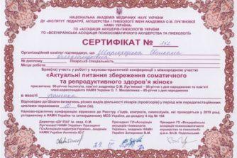 соматичне та репродуктивне здооров'я жінок сертифікат лікаря шаргородської