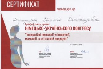 світлана олександрівна шаргороська взяла участь у німецько-україснкьому конгресі