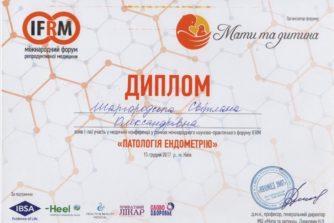 акушер-гінеколог світлана шаргородська взяла участь у курсі патологія ендометрію