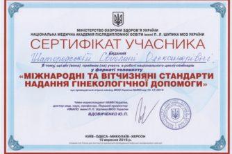 шаргородська світлана олександрівна отримала сертифікат із гінекології