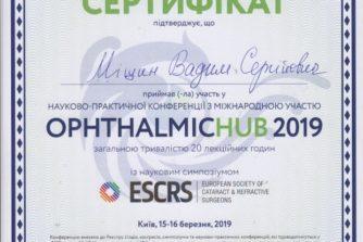 вадим мішин отримав сертифікат про участь у міжнародній науково-практичній конференції