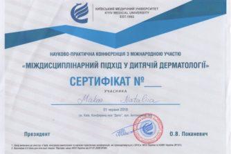 наталія ігорівна макарь отримала сертифікат про участь у конференції з дитячої дерматології