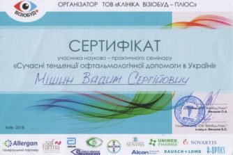 вадим сергійович мішин отримав сертифікат з офтальмології