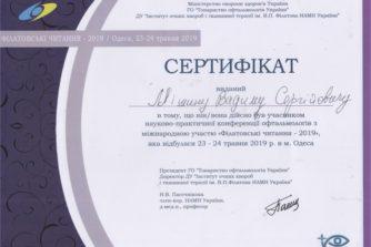лікар-окуліст смарт медікал вадим мішин отримав сертифікат про участь у конференції офтальмологів