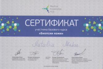 трихолог і дерматолог наталія макарь взяла участь у базовому курсі про біопсію шкіри