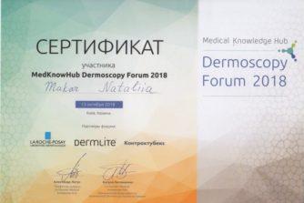 наталія макарь взяла участь у дерматоскопіному форумі в 2018 році
