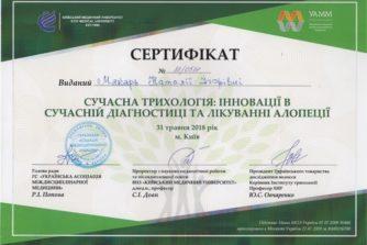 наталія макарь отримала сертифікат про лікування алопеції