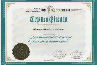 макарь наталія ігорівна отримала сертифікат з дерматоскопії
