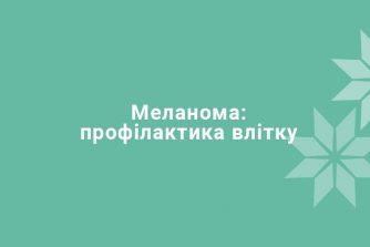 Меланома: профілактика влітку