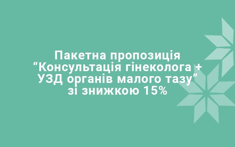 консультация гинеколога и УЗД органов малого таза-min