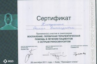 цей сертифікат засвідчує що хлопушина оксана олександрівна взяла участь у симпозіумі