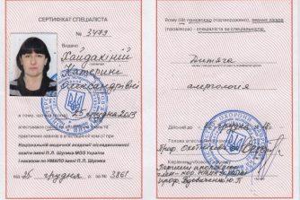 картерина хайдакіна отримала сертифікат спеціаліста в нмапо шупика