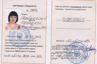 хайдакіна катерина олександрівна отримала сертифікат спеціаліста з педіатрії