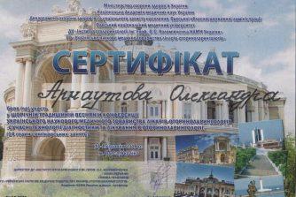 арнаутова олександра взяла участь у щорічній конференції українського наукового медичного товариства отоларингологів