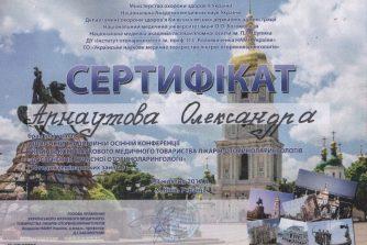 арнаутова о. лікар-отоларинголог відвідала осінню конференцію отоларингологів