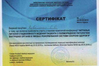 коваленко сергій олександрович взяв участь у науково-практичній конференції щодо спадковості пацієнтів
