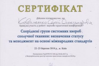 ревматолог смарт медікал центр сергій коваленко взяв участь у науково-практичній конференції