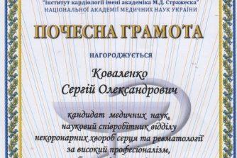 коваленко сергій, лікар-ревматолог вищої категорії, отримав почесну грамоту