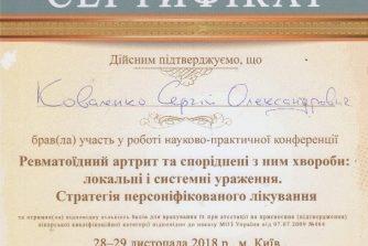 коваленко сергій взяв участь у роботі науково-практичної конференції щодо ревматоїдного артриту