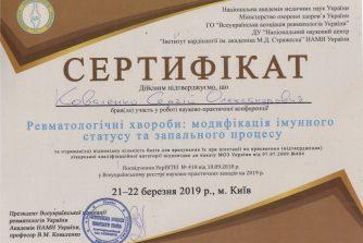 сертифікат підтверджує що коваленко взяв участь у конференції з ревматоїдних хвороб