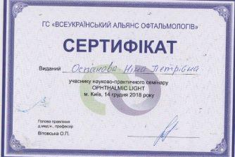 ніна петрівна отримала сертифікат з офтальмології