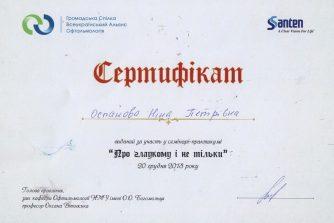 ніна петрівна оспанова отримала сертифікат щодо навчання про глаукому