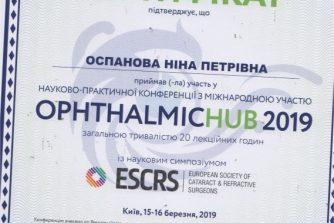 ніна петрівна оспанова закінчила офтальмологічний хаб у 2019 році