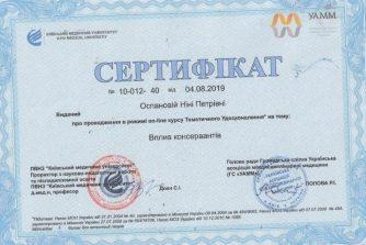 сертифікат лікаря-офтальмолога про проходження курсу тематичного удосконалення