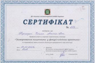 євтушенко тетяна анатоліївна отримала сертифікат щодо навчання про захворювання кишечника