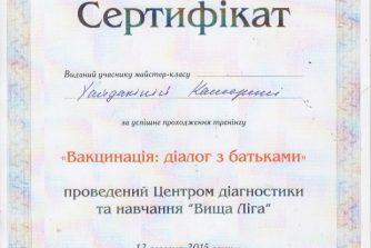 катерина хайдакіна пройшла додаткове навчання і отримала сертифікат на тему вакцинації