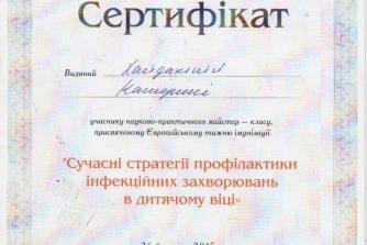 сертифікат катерини хайдакіної з інфекційних захворювань
