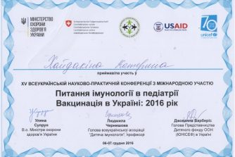 катерина олександрівна хайдакіна пройшла навчання щодо вакцинації та педіатрії в україні