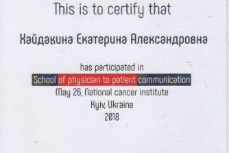 педіатр клініки смарт медікал закінчила курс англійською мовою про комунікацію з пацієнтом
