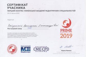 катерина олександрівна хайдакіна отримала сертифікат учасника конгресу