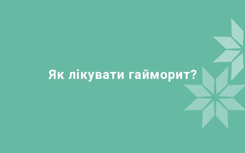 Як лікувати гайморит?