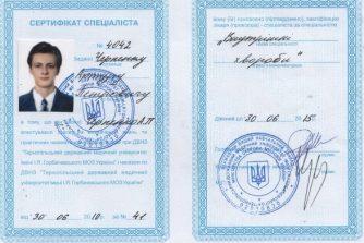 черненко артур петрович отримав диплом із внутрішніх хвороб