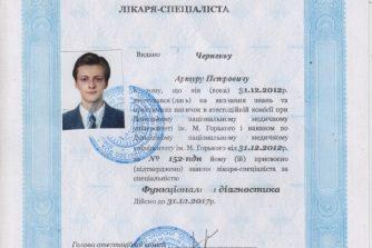 артур петрович черненка отримав сертифікат лікаря-спеціаліста