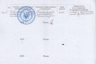 черненко артур петрович отримав спеціалізацію з узд