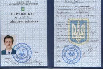 черненко артур петрович отримав диплом лікаря-спеціаліста