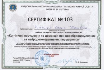 невролог руденко взяла участь у конференції з міжнародною участю