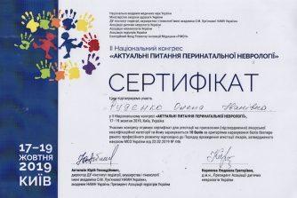 руденко сертификат