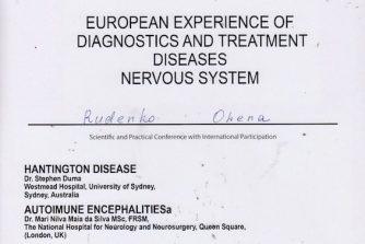 Руденко_сертификат_неврология