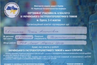 сертификат_Евтушенко