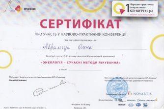Абрамчук_Елена_сертификат_2