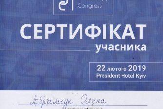 Абрамчук_Елена_сертификат_5