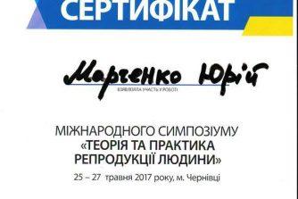 Марченко-Юрий-Валерьевич-сертификат3